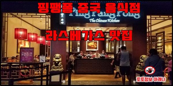 라스베가스 식당 이미지