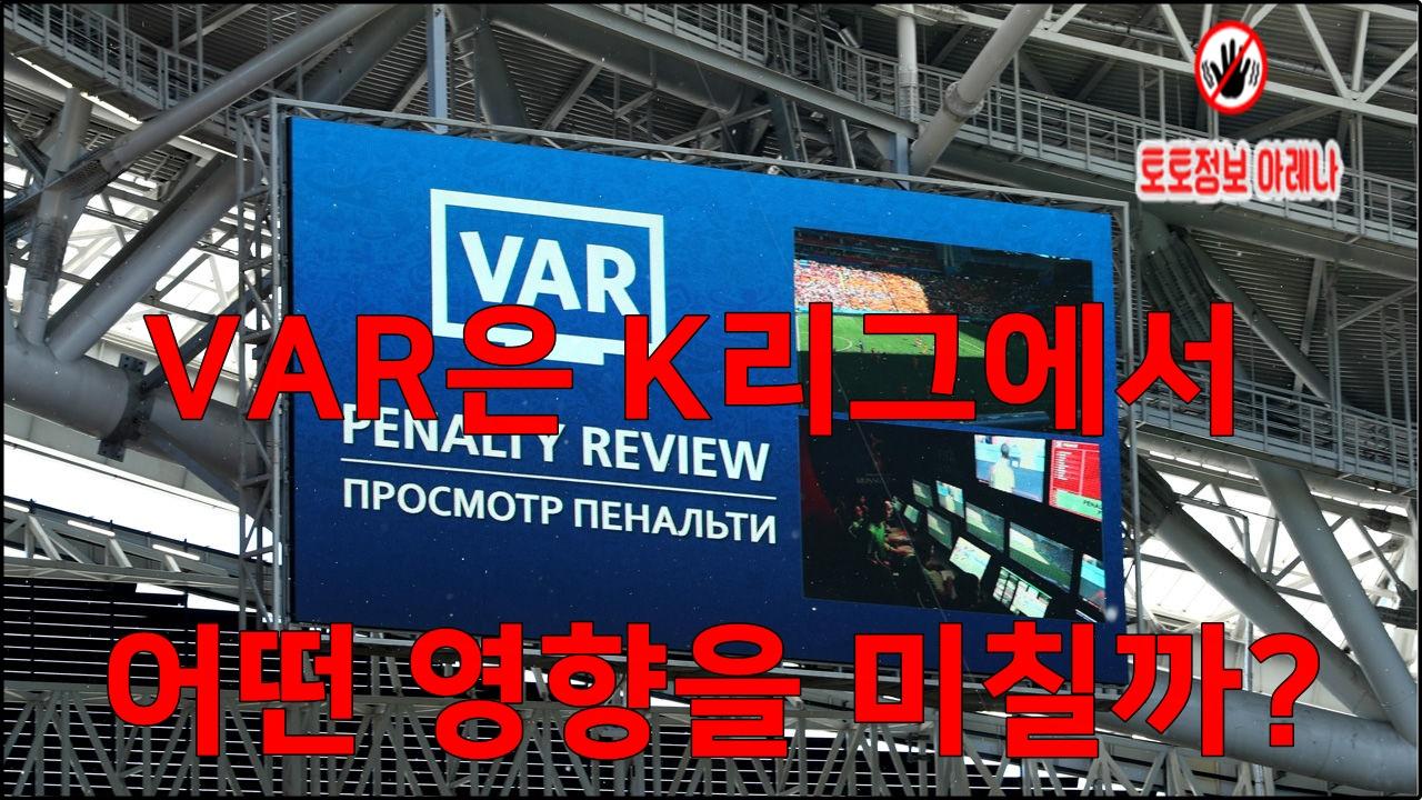 K리그와 VAR의 상관관계
