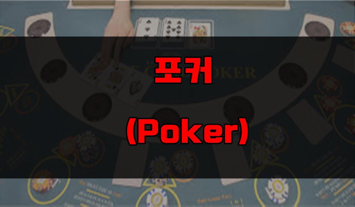 카지노 카드게임 종류 3 - 포커